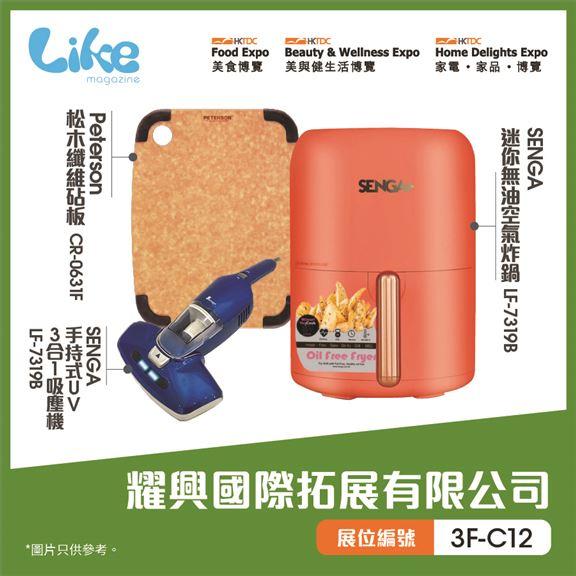 Peterson 松木纖维砧板、SENGA 迷你無油空氣炸鍋  及 SENGA 手持式UV3合1吸塵機