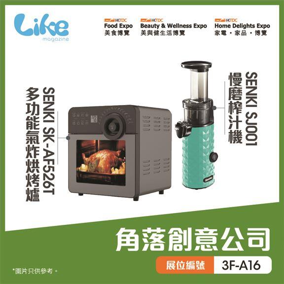 SENKI SK-AF526T-多功能氣炸烘烤爐 及 SENKI-SJ001-慢磨榨汁機