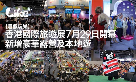 【暑假玩樂】香港國際旅遊展7月29日開幕│新增豪華露營及本地遊