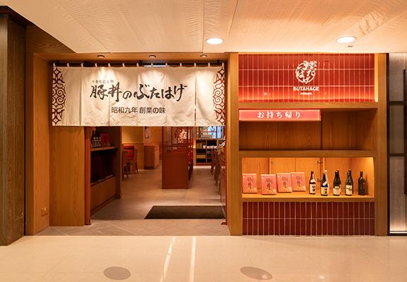 豚丼のぶたはげ BUTAHAGE」在九龍灣開設香港首間分店。
