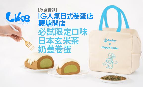 【飲食情報】IG人氣日式卷蛋店觀塘開店│必試限定口味日本玄米茶奶蓋卷蛋
