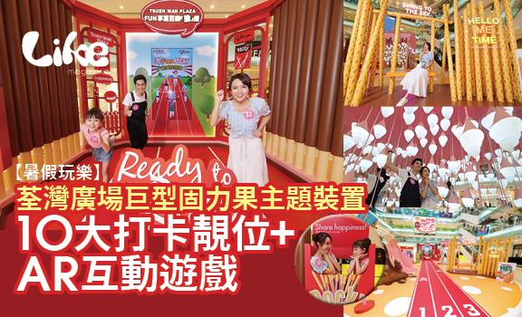 【暑假玩樂】荃灣廣場巨型固力果主題裝置│10大打卡靚位 + AR互動遊戲