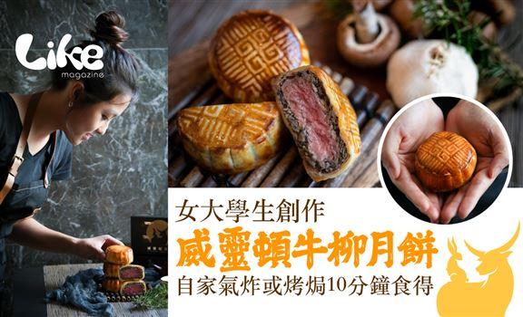 【飲食情報】女大學生創作威靈頓牛柳月餅│自家氣炸或烤焗10分鐘食得