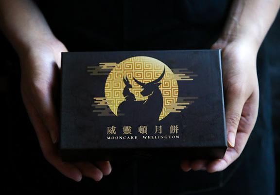威靈頓牛柳打破傳統,把西菜和中式月餅結合,帶來味覺和視覺驚喜。