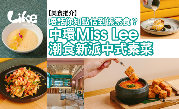 【美食推介】唔話你知點估到係素食?│中環Miss Lee潮食新派中式素菜