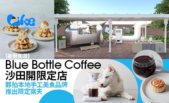 【暑假食遊】Blue Bottle Coffee沙田開限定店│夥拍本地手工美食品牌推出限定窩夫