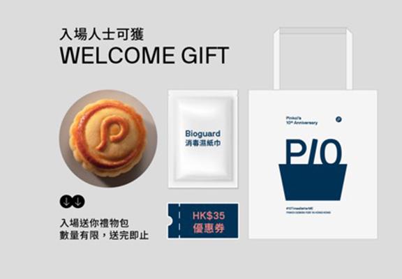 入場人士將獲贈總值超過$100 禮物包。