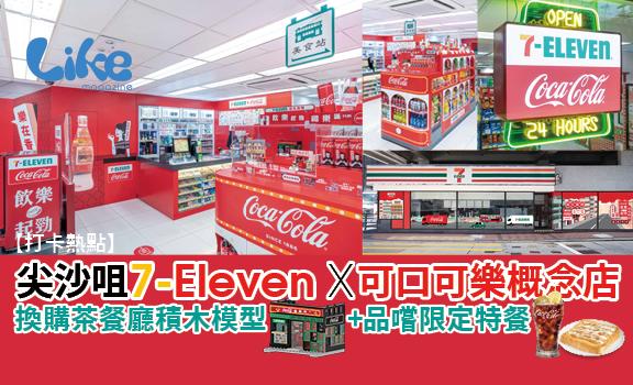 【打卡熱點】尖沙咀7-Eleven X可口可樂概念店│換購茶餐廳積木模型+品嚐限定特餐