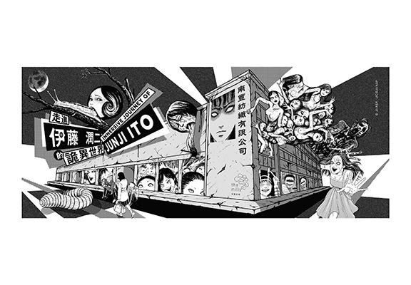 凡購買入場門券可獲南豐紗廠 X 伊藤潤二別注版茶巾乙條 (非賣品)。