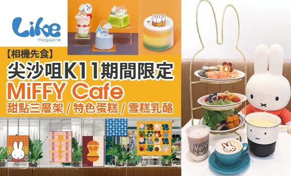 【相機先食】尖沙咀K11期間限定MiFFY Cafe│甜點三層架 / 特色蛋糕 / 雪糕乳酪