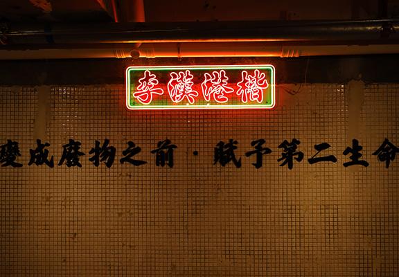 本地書法家「築墨青」於門前麻石柱提字