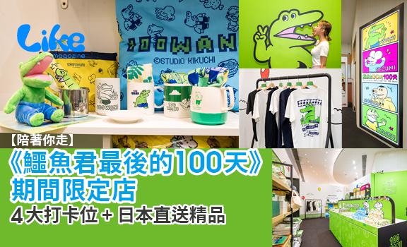 【陪著你走】《鱷魚君最後的100天》期間限定店│4大打卡位 +  日本直送精品
