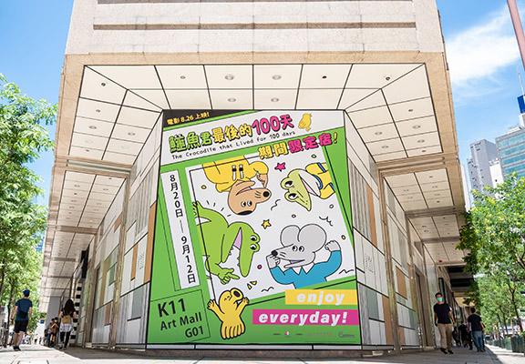 全港首間《鱷魚君最後的100天》開設於尖沙咀K11 Art Mall。
