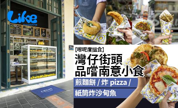 【嚟呢度搵食】灣仔街頭品嚐南意小食│煎麵餅 / 炸pizza / 紙筒炸沙甸魚