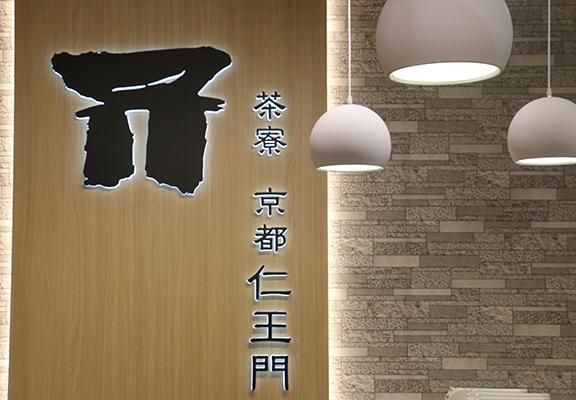 最近在荃灣海之戀商場開設日式茶寮「茶寮 京都仁王門」,主打日式甜點及輕食。
