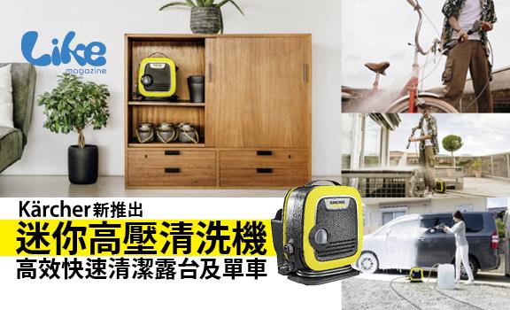 Kärcher新推出迷你高壓清洗機│高效快速清潔露台及單車