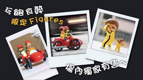 Keigo figures造型可愛,數量限量!