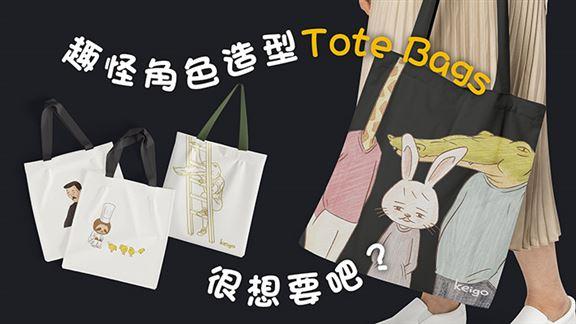 多款型格 Tote Bags,等 Keigo 角色可以日日陪實你。