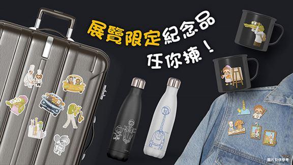 限定紀念品包括: Keigo 家族金屬徽章、貼紙、明信片等,為你日常增添趣味 。